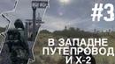 S.T.A.L.K.E.R В Западне 3 Как Попасть в Путепровод И X-2