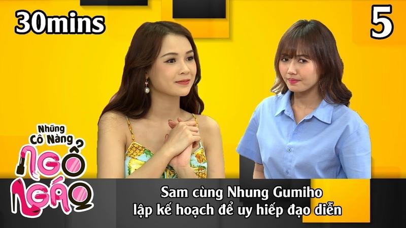 NHỮNG CÔ NÀNG NGỔ NGÁO 5 – 30Mins | Sam và Nhung Gumiho lập kế hoạch để uy hiếp đạo diễn háo sắc 😂