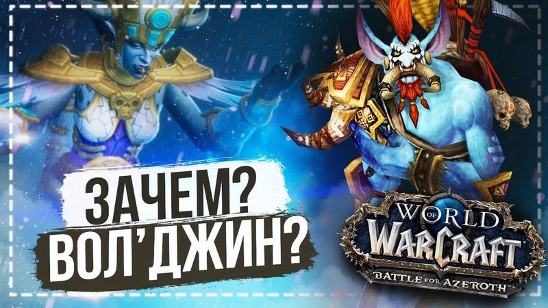 Кто посоветовал Вол'джину выбрать Сильвану? — World of Warcraft