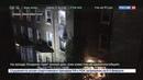 Новости на Россия 24 На западе Лондона около 80 пожарных борются с огнем в жилом доме
