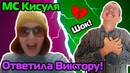 МС Кисуля ответила Виктору! Реакция Виктора! ШОК! Конец войны с Брайном [Видеоблок Виктора]