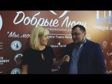 Интервью с партнером Благотворительного дома