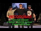 Лесоповал- Сольный концерт в театре Золотое кольцо