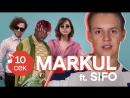 Узнать за 10 секунд | MARKUL угадывает треки ЛСП, T-Fest, Yanix, Oxxxymiron и еще 31 хит