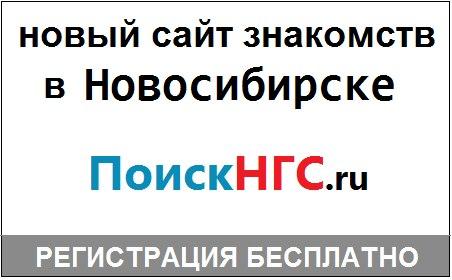 знакомства объявлений новосибирск:
