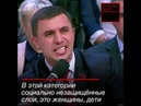 Поговорим, когда умрете. Депутата, выживающего на 3,5 тысячи рублей затравили в эфире Первого канала