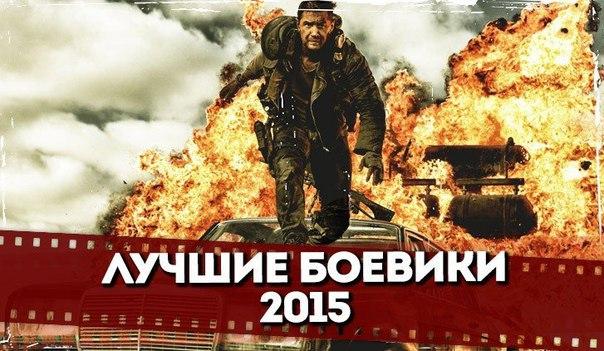 Подборка отличных боевиков 2015 года.