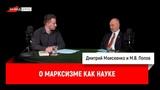 Дмитрий Моисеенко и Михаил Попов о марксизме как науке