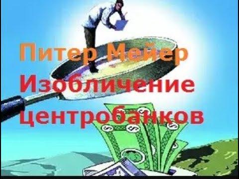 Питер Мейер - Изобличение центробанков 2/4/19