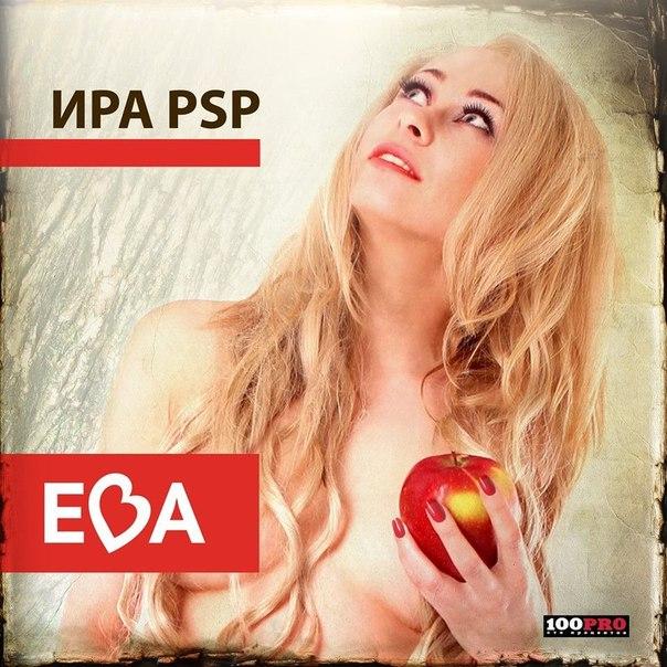 Ира PSP - Ева [2015]