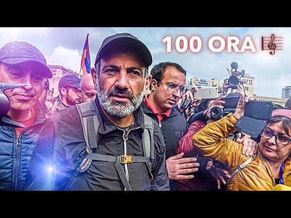 🎼 УЖЕ 100 ДНЕЙ | Արդեն 100 օրա | Армянский клип