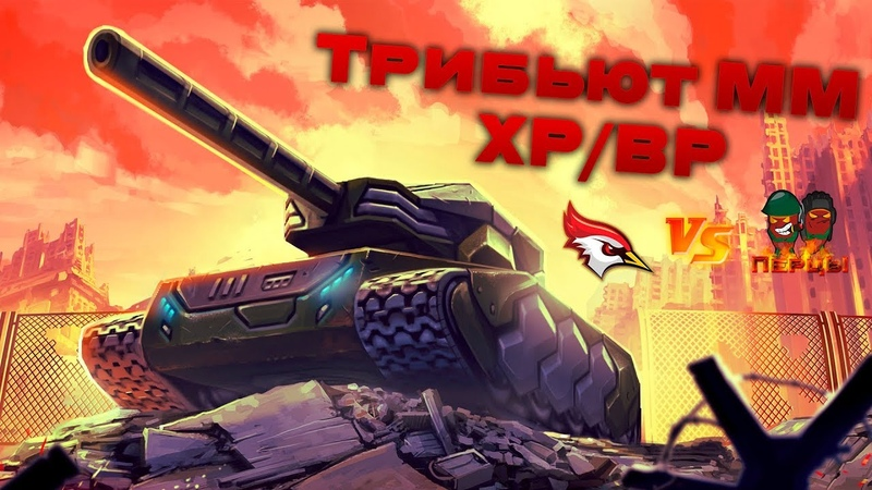 Перцы vs WooDPeckers тестовый бой на карте Трибьют ММ. 19.9.2018