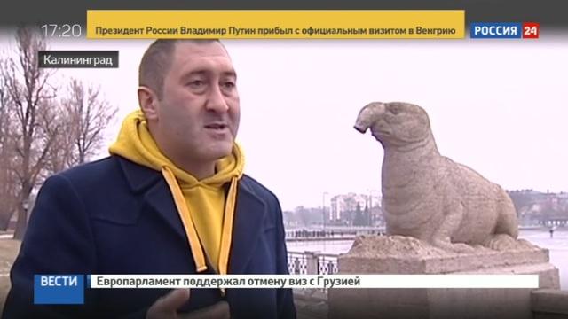 Новости на Россия 24 • У знаменитого Ждуна нашелся прародитель в Калининграде