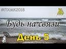 ЛХМК2018 Будь на связи День 5 - Абонентская плата