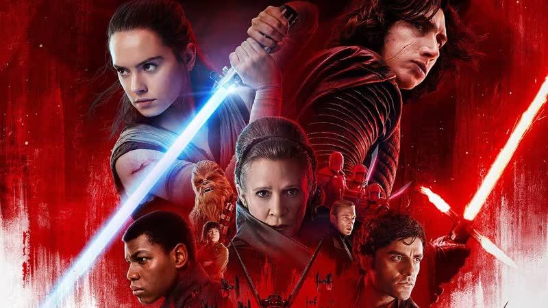 Звездные Войны . Эпизод 8 Последние джедаи . HD качество