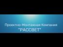 ПМК РАССВЕТ информационное видео