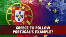 Интервью • Пример Португалии