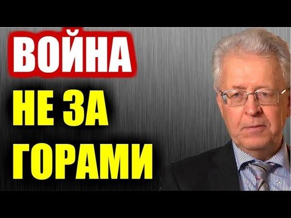 ВПЕРЕДИ ВОЙНА! - Валентин Катасонов- новое последнее 2018