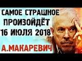 Андрей Макаревич Я не пророк, но одно я знаю точно! Макаревич последнее июнь 2018