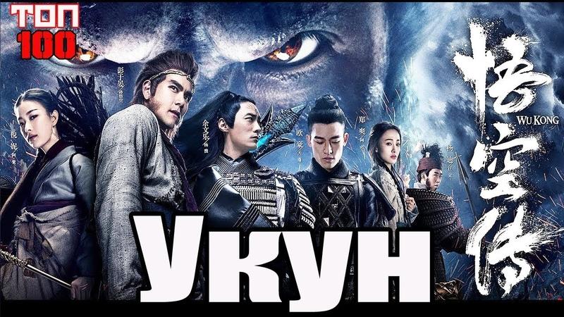 Укун/Wu Kong (2017).ТОП-100. Трейлер