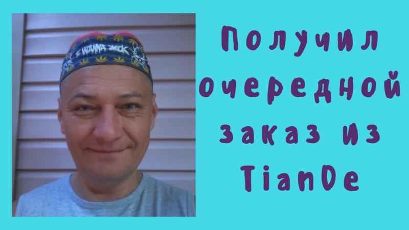А хотите посмотреть мой декабрьский заказ от Тианде?
