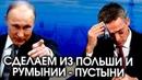 Россия ВЫДВИНУЛА Ультиматум США на размещение ПРО в Румынии и Польше
