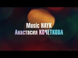 BACKSTAGE со съемок Music Hayk ft. Анастасия Кочеткова ( Теона Месхия )