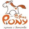 Рыжий Пони | Детские товары премиум-класса