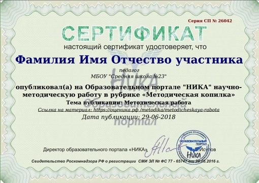 Сертификат публикации в разделе Методическая копилка