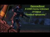 Прохождение X-COM Enemy Unknown 14 Серия