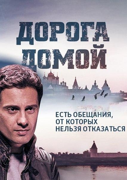 русские сериалы 2015-2016 года новинки российские