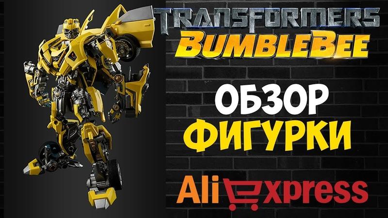 Бамблби Трансформер Обзор Фигурки Алиэкспресс ● Bumblebee Transformers Figure Aliexpress