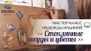 |ВИДЕОУРОК| Масло - Надежда Ильина Стеклянные сосуды и цветы