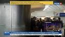 Новости на Россия 24 • Терминал аэропорта Шарль де Голль эвакуирован из соображений безопасности