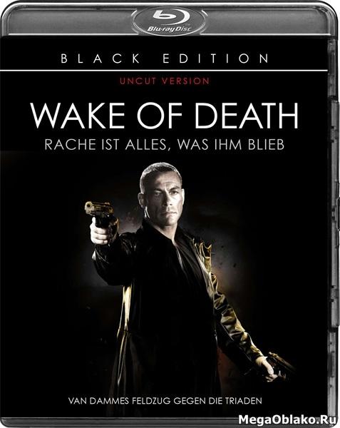 Пробуждение смерти / Wake of Death [Uncut Version] (2004/BDRip/HDRip)