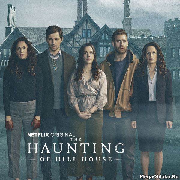 Призраки дома на холме (1 сезон: 1-10 серии из 10) / The Haunting of Hill House / 2018 / ПМ / WEB-DLRip +  WEB-DL (720p) + (1080p)