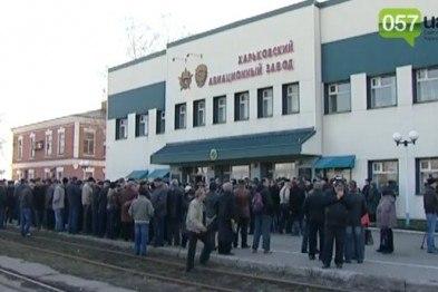 Очередной митинг в Харькове: работники ХАЗА угрожают перекрыть дорогу, если им н...