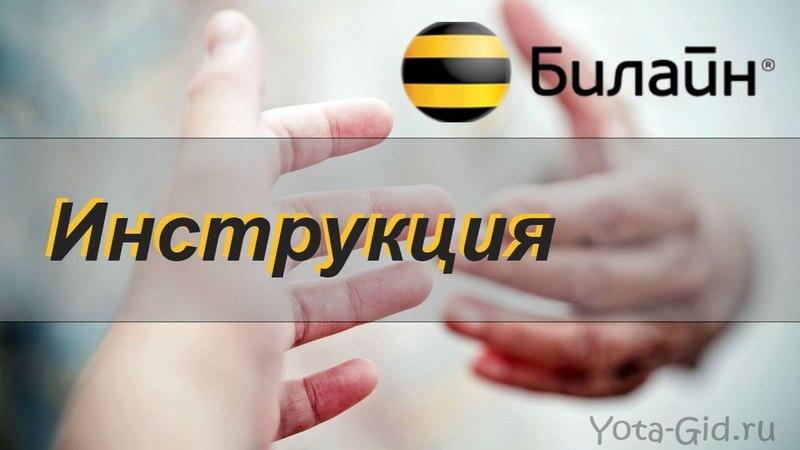 Как перевести деньги с Билайна на Билайн СМОТРИМ ВНИМАТЕЛЬНО
