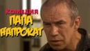 ЭТОТ ФИЛЬМ СМОТРИТСЯ НА ОДНОМ ДЫХАНИИ! Папа Напрокат Русские комедии, фильмы HD