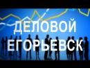 ДЕЛОВОЙ ЕГОРЬЕВСК 11 10 18