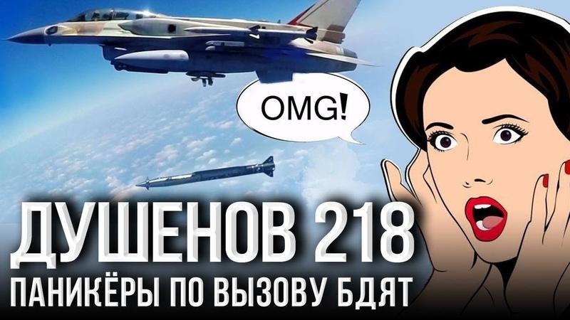 Душенов 218. Еврейская «Ярость» крушит русский «Панцирь»