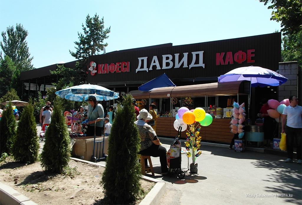 Кафе Давид, Центральный Парк Горького, Алматы