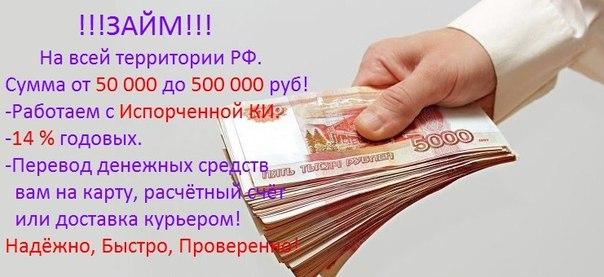 Займ честно деньги