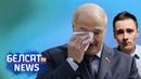 Лукашэнку давялі да слёз. NEXTA на Белсаце Лукашенко довели до слез. NEXTA на Белсате