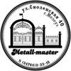 Metall Master