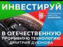 Асинхронные двигатели Дуюнова l Обзор Проекта