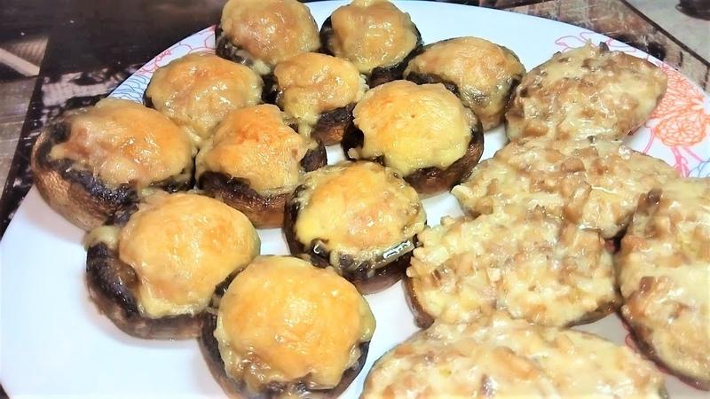 Вкусный сытный УЖИН НА СКОРУЮ РУКУ. Фаршированные грибы и картофель запеченная с грибами и сыром.