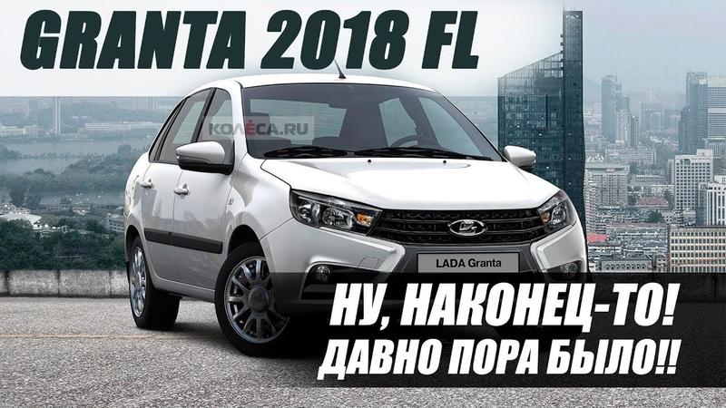 Рестайлинг Lada Granta 2018 Секретов больше нет