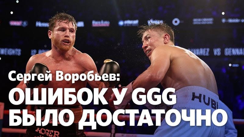 Сергей Воробьев: Головкин победил Канело – 116-112. Соглашусь и на ничью
