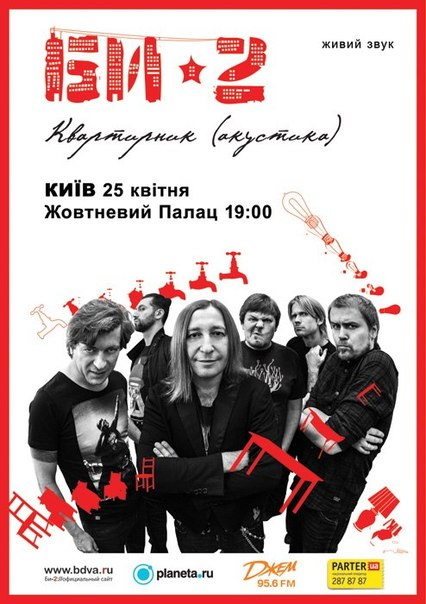 Концерт БИ-2 квартирник в Киеве 25 апреля 2013 в Октябрьский дворец, купить билеты онлайн.